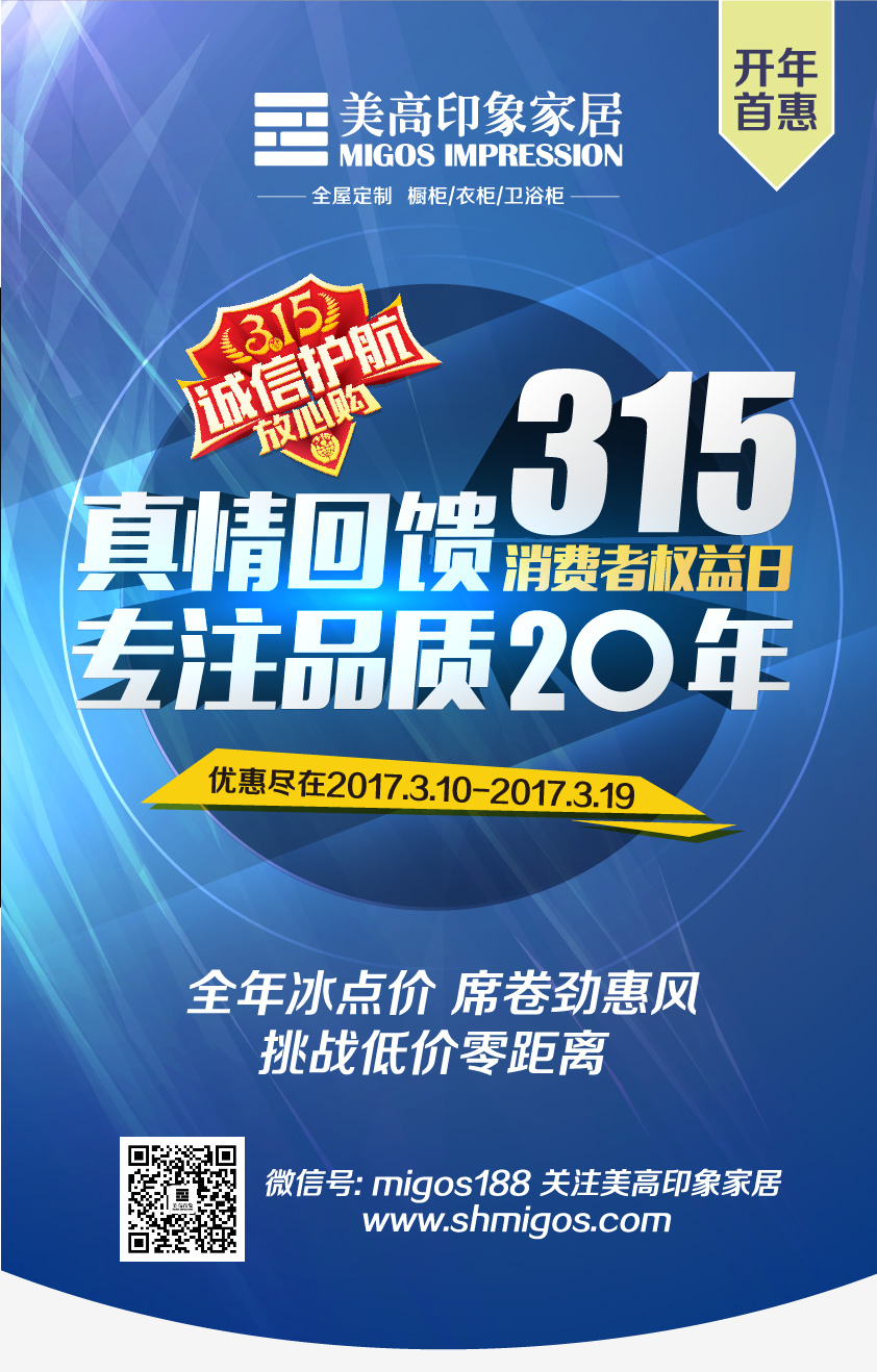 170211 315吊旗-上海z-01(200张)